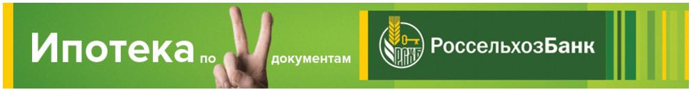 оглянулся россельхозбанк барнаул официальный сайт барнаул ипотека иначе